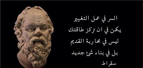 الفلسفة السقراطيّة