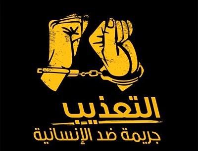 معاقبة التعذيب وغيره من ضروب المعاملة أو العقوبة القاسية أو اللاإنسانيّة او المهينّة