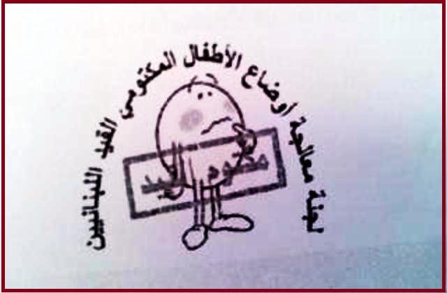 مكتومو القيد في لبنان