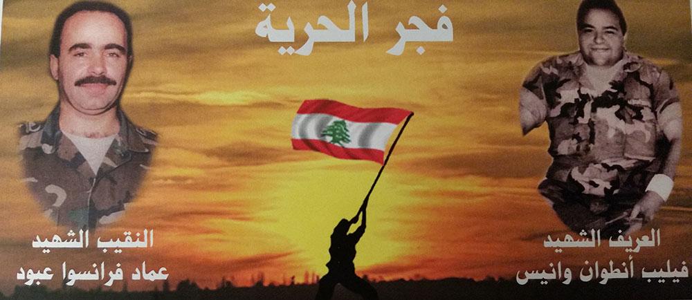 الشهيدان عماد عبّود وفيليب وانيس 1-0