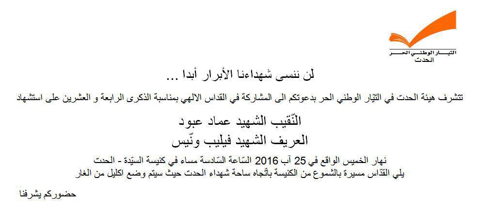 الشهيدان عماد عبّود وفيليب وانيس 1-1