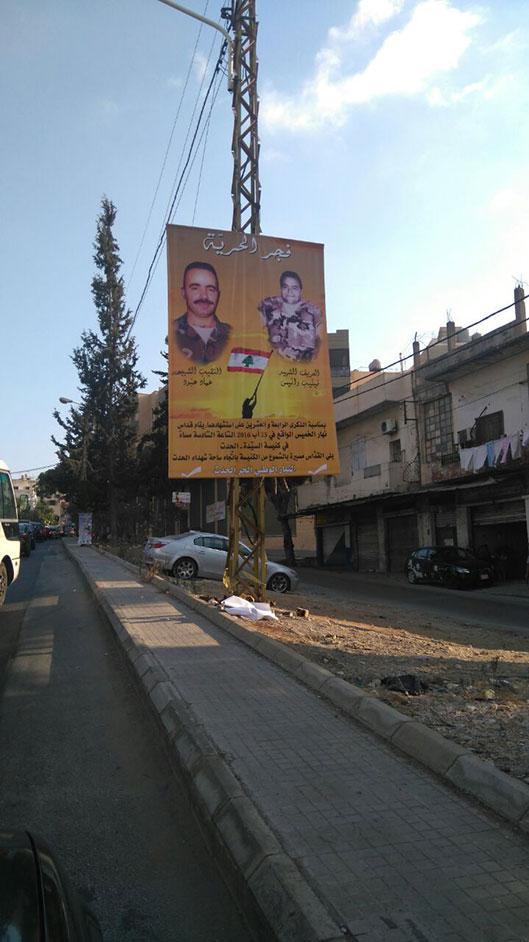 الشهيدان عماد عبّود وفيليب وانيس 1-5