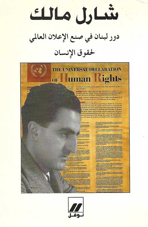 الإعلان العالميّ لحقوق الإنسان-1