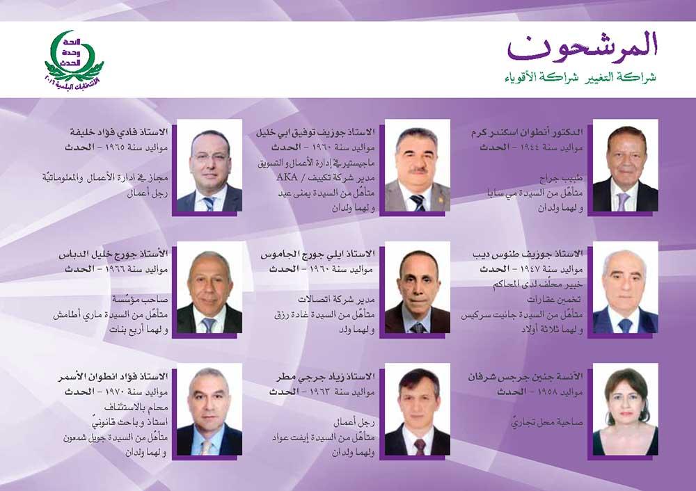 البرنامج الانتخابيّ البلديّ-9