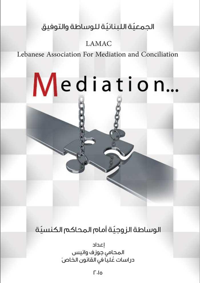الجمعيّة اللبنانيّة للوساطة والتوفيق-0