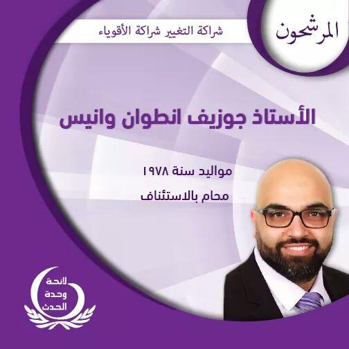 المرشّحون للانتخابات البلديّة-0