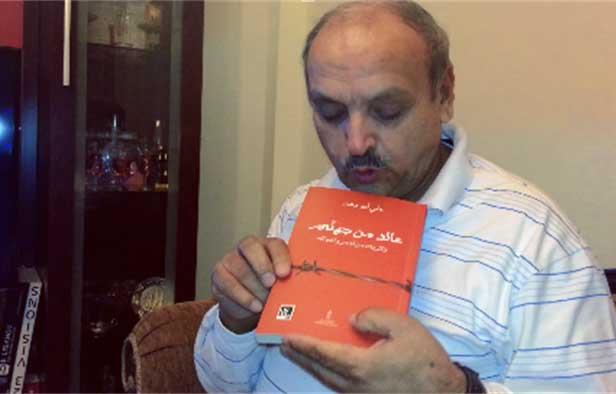 عائدٌ من جهنّم/ ذكريات من تدمر وأخواته  للسجين المحرّر علي أبو دهن-0