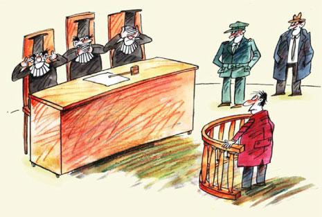 المجلس الأعلى لمحاكمة الرؤساء والوزراء