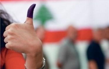 قانون الانتخابات النيابية الجديد